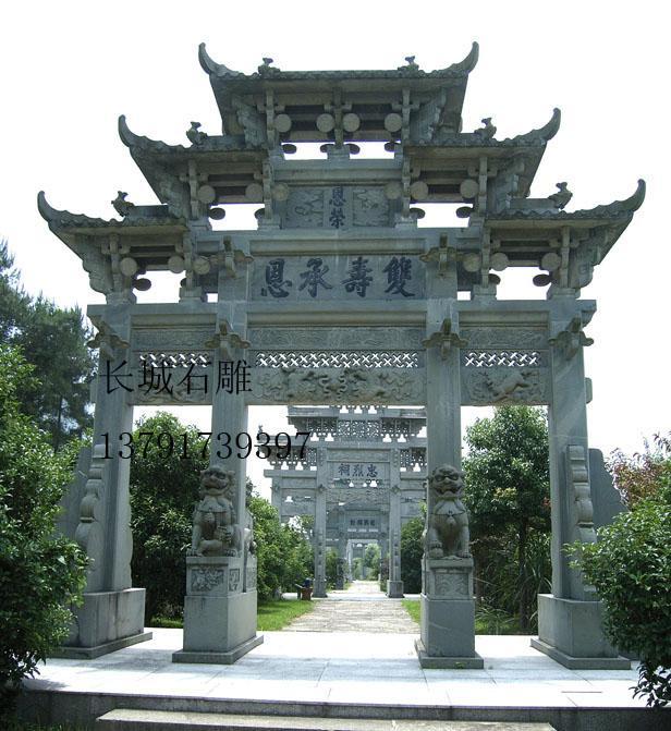 双寿承恩石雕牌坊