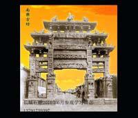 石牌坊名作_豫北第一石雕牌坊