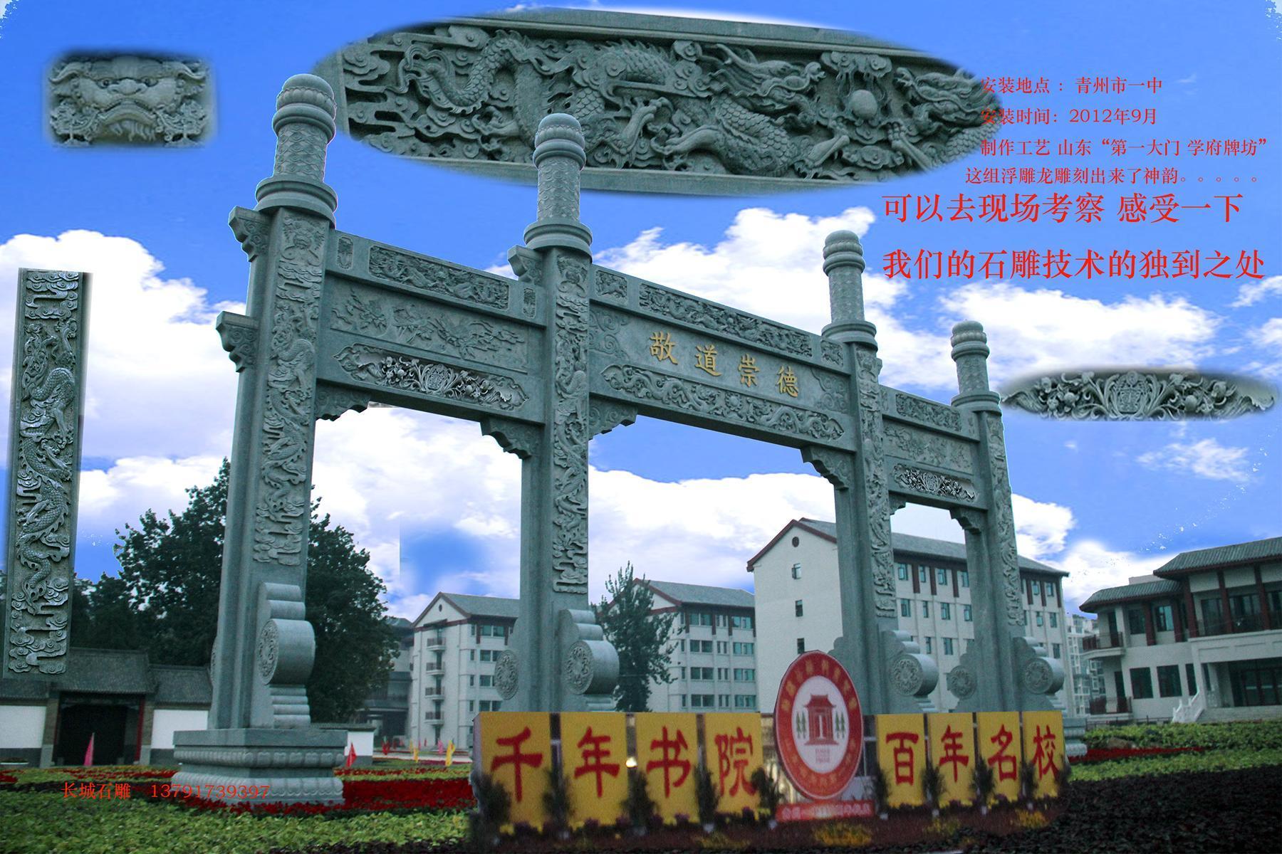 我厂是中国第一专业雕刻以及设计牌坊。