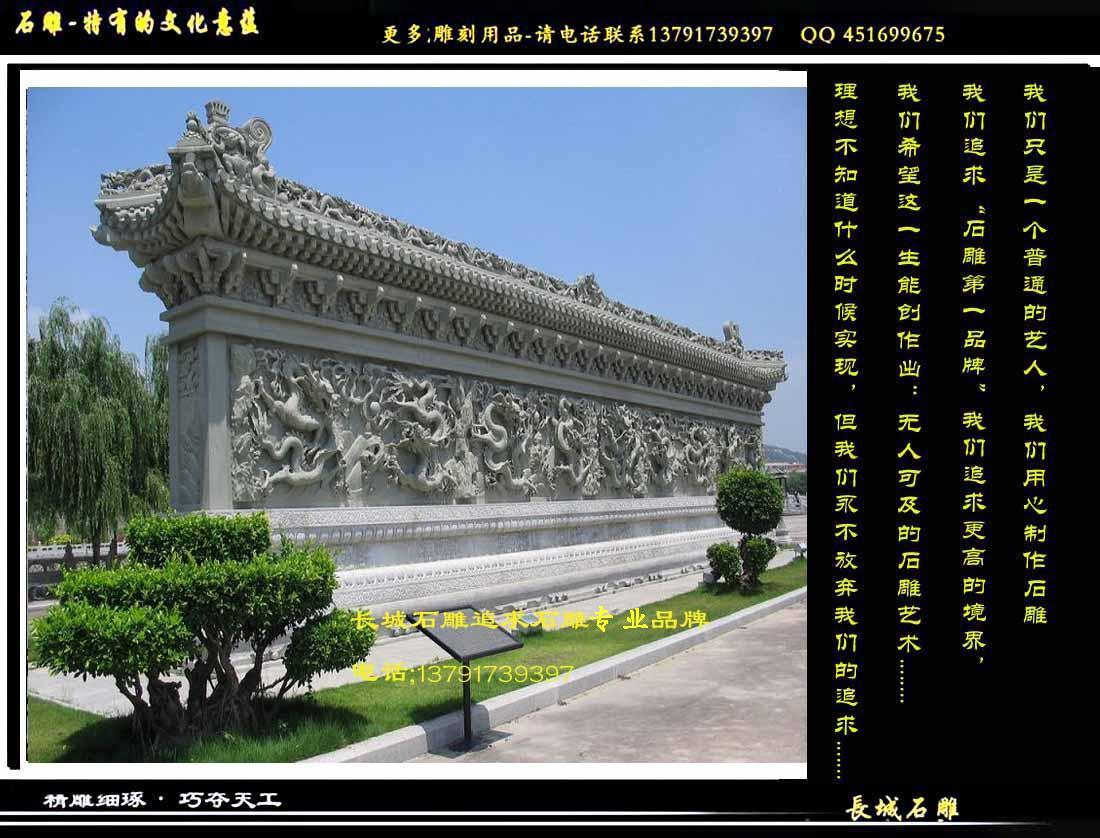 寺院九龍壁的擺放樣式